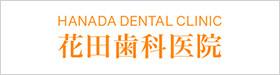花田歯科医院