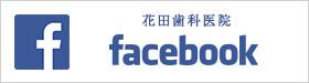 花田歯科医院 facebook