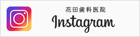 花田歯科医院 instagram