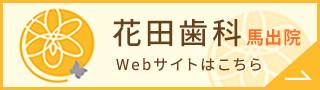 花田歯科 Webサイトはこちら